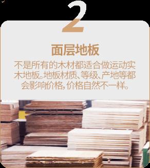 运动木地板价格因素2