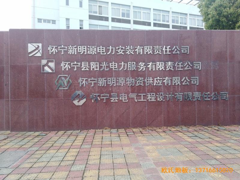安徽怀宁县新明源电力公司羽毛球馆体育地板施工案例0