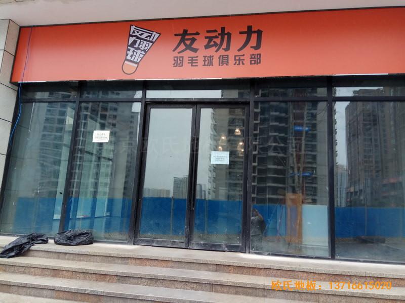 重庆市九龙坡区友动力羽毛球俱乐部运动木地板安装案例0