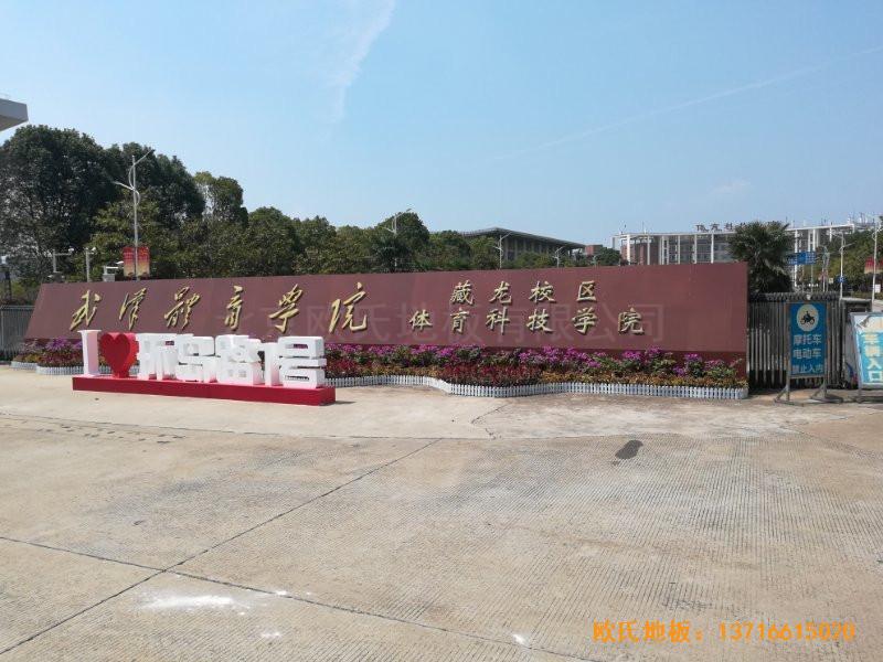 武汉体育学院运动木地板安装案例