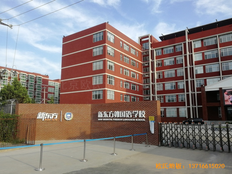 北京昌平新东方体育馆体育木地板施工案例
