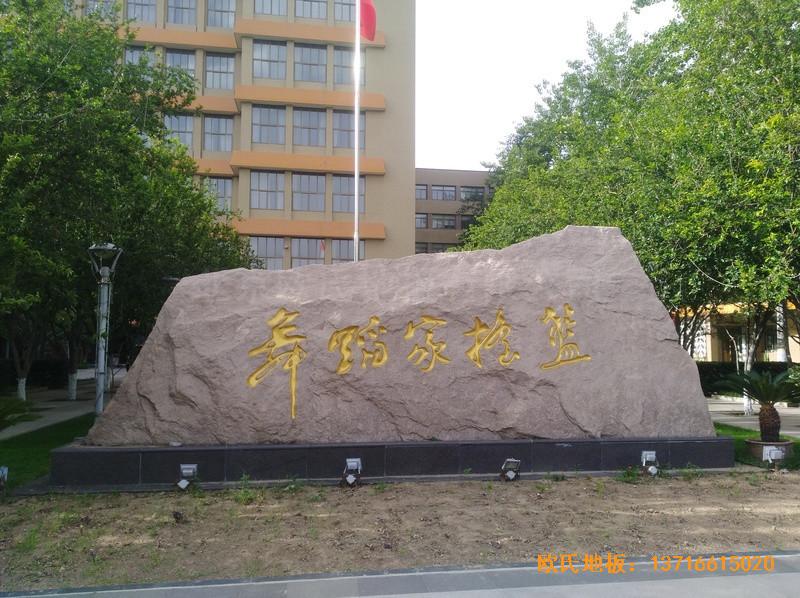 北京舞蹈学院体育地板铺设案例