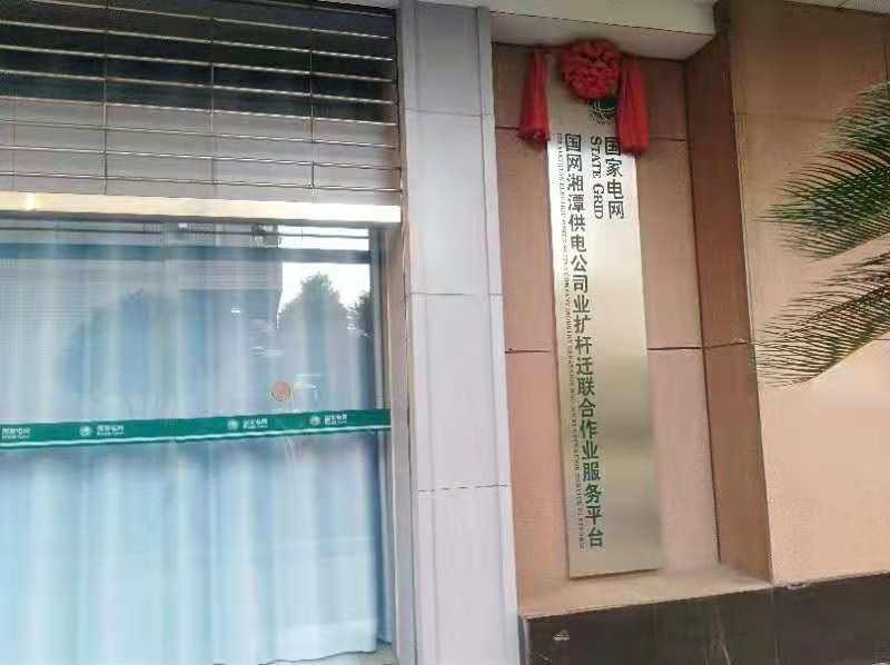 湖南湘潭供电公司国家电网活动中心